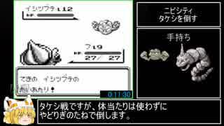ポケットモンスター緑_RTA_イシツブテチャート_2時間45分50秒_Part1/9