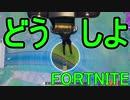 【日刊】初心者だと思ってる人のフォートナイト実況プレイPart88【Switch版Fortnite】