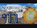 【APC-X*】ニコニコ鉄道X支社* 11 住みよい島をめざして