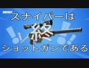 【フォートナイト 番外編】スナイパーはショットガンである 終【スナイパー銃撃戦】