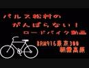 道志道登れませんでした・・・。~BRM0916東京300朝霧高原