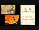 【鏡音レン・MEIKOオリジナル】平熱ハートペイン【まだ終わりじゃない】