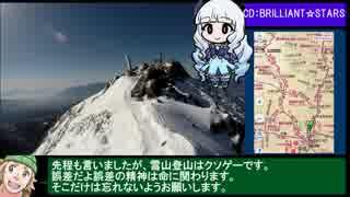 【ゆっくり】ポケモンGO 雪の赤岳(八ヶ岳)山頂攻略RTA(後半)