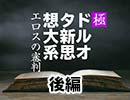 極・ドルオタ新思想大系~エロスの審判・あなたの黄金の林檎...
