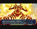 Fate/Grand Orderを実況プレイ ゲッテルデメルング編part40