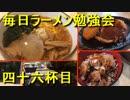 レトロ&大型喫茶店のランチらーめん【毎日ラーメン勉強会 四十六杯目】
