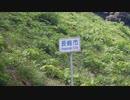【ゆっくり】徒歩で日本一周part387【雲仙→長崎】