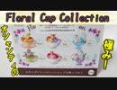【ポケットモンスター】Floral Cup Collection【Re-MeNT】
