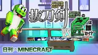 【日刊Minecraft】最強の抜刀VS最凶の匠は誰か!?絶望的センス4人衆がカオス実況!#9【抜刀剣MOD&匠craft】