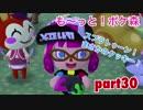 □■も〜っと!ポケ森を実況プレイ part30【スプラトゥーン!】