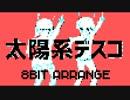 【ファミコン風】太陽系デスコ8bitアレンジ【作ってみた】