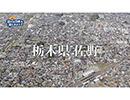 空から日本を見てみよう plus【BSジャパン】 2018/9/20放送分 栃木県佐野