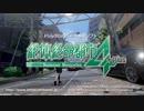 『絶体絶命都市4Plus -Summer Memories-』 TGS2018プロモーション映像