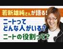 【ニートの救世主・若新雄純さんが語る!】ニートってどんな人がいるの?【ニートの役割】