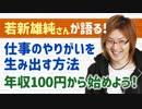 【ニートの救世主・若新雄純さんが語る!】やりがいを生み出す方法【年収100円を目指そう】