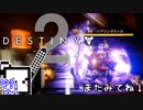 【Destiny2 PS4】ガーディアンざらめちゃん#3【CeVIO実況】