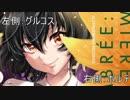 SACRIFICE feat. ayame 比較