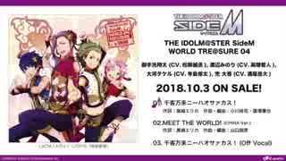 THE IDOLM@STER SideM WORLD TRE@SURE 04 試聴動画