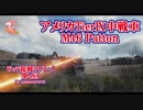 【WoT】接戦リプレイ 第4回【M46 Patton】