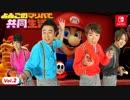 【第2回】よゐこのマリパ で共同生活 【Switch新作スーパーマリオパーティ実況プレイ】