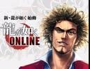 『龍が如く ONLINE』スペシャルムービー&a