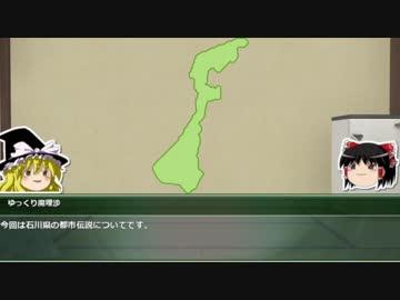 【ゆっくり解説】都道府県で紹介する日本の都市伝説 17「石川県」