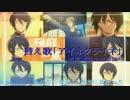 【替え歌】アイネクライネ-桜庭薫誕生祭-