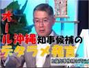【沖縄の声】左翼知事候補のデタラメ発言