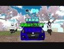 暁・響のゆっくり車載 筑波山ドライブ1