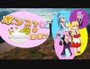 【PUBG】ポンコツ姉妹がドン勝めざして Part43【VOICEROID実況】