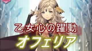 【FEヒーローズ】闇へと進みゆく - 乙女心の躍動 オフェリア特集
