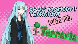 コトノハシマイのTERRARIA!【PART01】