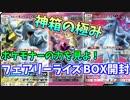 【ポケモンカード】ポケモナーのフェアリーライズBOX開封