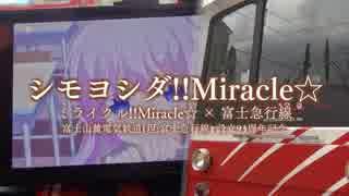シモヨシダ!!Miracle☆