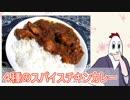 【NWTR料理研究所】4種のスパイスチキンカレー【Vtuber】