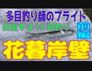 釣り動画ロマンを求めて 190釣目(前編:花暮岸壁)