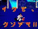 【ファミうた】ゲススマイル【熱血硬派くにおくん】