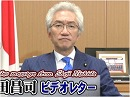 【西田昌司】自民党総裁選を終えて~喫緊