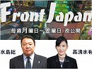 【Front Japan 桜】田村秀男~消費税増税