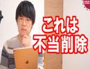 虎ノ門ニュースのDHCテレビ、あまりにひどい動画削除をされて生放送不可能になる