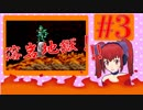 【実況】バーチャル美少女が超魔界村をプレイしてみた!stage...