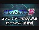 【地球防衛軍5】エアレイダーINF突入作戦 Part68【字幕】