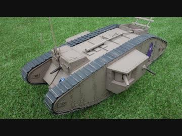 【ラジコン】1/12 マークⅣ戦車をフルスクラッチしてみた【RC】