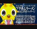 【ニコラピ】PSO2ブタキムチコラボ