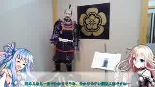 【ボイロ車載】恐怖の東海観光シリーズ!