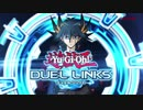 【PV】遊戯王 デュエルリンクス5D's
