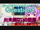 【ゆっくり達の】ウミガメのスープ Question8 解答編【出来そこないの問題