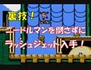ロックマン3 [裏技] ラッシュジェットをニードルマン倒さず入手![ファミコン]