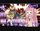 スマブラfor WiiU Amiiboトーナメント? Part3