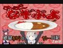【す~ぱ~なぞぷよ】紲星あかりのカレー日記 2皿目【VOICERO...